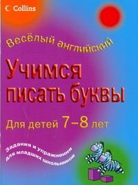 Корнуэлл Кэрол - Учимся писать буквы. Для детей 7-8 лет обложка книги