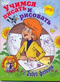 - Учимся писать и рисовать с Дядей Федором обложка книги