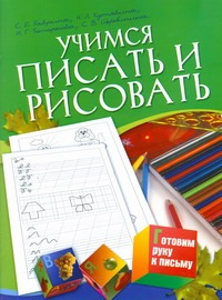 Учимся писать и рисовать. Для детей 5-7 лет Гаврина С.Е.