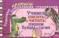 Полушкина В.В. - Учимся писать и читать: пишем буквы и слова обложка книги