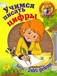 - Учимся писать цифры вместе с Дядей Федором обложка книги