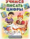 Тарасова Л.Е. - Учимся писать цифры перед школой обложка книги