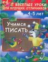 Дмитриева В.Г. - Учимся писать. 4 -5 лет обложка книги