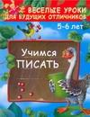 Дмитриева В.Г. - Учимся писать. 5 - 6 лет обложка книги