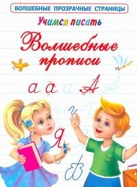 Дмитриева В.Г. - Учимся писать. Волшебные прописи обложка книги