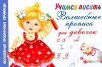 Дмитриева В.Г. - Учимся писать. Волшебные прописи для девочек обложка книги