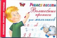 Дмитриева В.Г. - Учимся писать. Волшебные прописи для мальчиков обложка книги