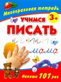 Дмитриева В.Г. - Учимся писать. Многоразовая тетрадь 3+ обложка книги