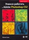 Смит К. - Учимся работать в Photoshop CS2' обложка книги