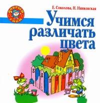 Учимся различать цвета Соколова Е.В.
