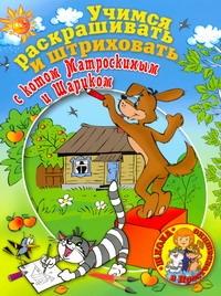 - Учимся раскрашивать и штриховать вместе с Котом Матроскиным и Шариком обложка книги
