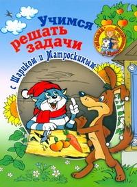. - Учимся решать задачи с Шариком и Матроскиным. Пособие для детей 5-7 лет обложка книги