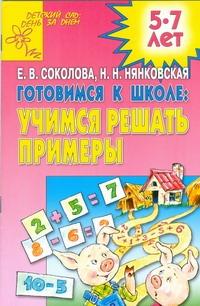 Соколова Е.В. - Учимся решать примеры обложка книги