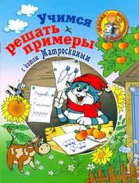 - Учимся решать примеры с котом Матроскиным. Пособие для детей 5-7 лет обложка книги