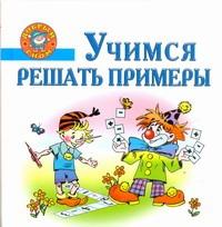 Нянковская Н.Н. - Учимся решать примеры. Пособие для детей 5-7 лет обложка книги