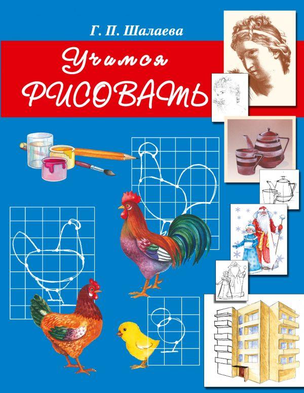 Учимся рисовать Шалаева Г.П.