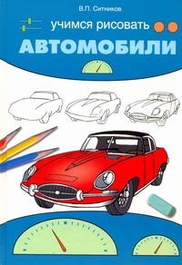 Ситников В.П. - Учимся рисовать автомобили обложка книги