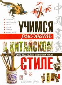 Учимся рисовать в китайском стиле. Все о рисовании в китайском стиле Романычева Евгения Владимировна