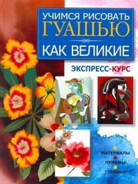 Адамчик М. В. - Учимся рисовать гуашью как великие обложка книги