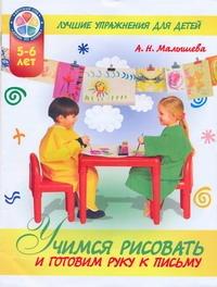 Малышева А.Н. - Учимся рисовать и готовим руку к письму. Лучшие упражнения для детей 5-6 лет обложка книги