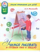 Учимся рисовать и готовим руку к письму. Лучшие упражнения для детей 6-7 лет