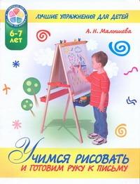 Малышева А.Н. - Учимся рисовать и готовим руку к письму. Лучшие упражнения для детей 6-7 лет обложка книги