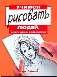 Линлей М. Учимся рисовать людей, делать шаржи и карикатуры