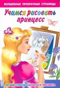 Дмитриева В.Г. - Учимся рисовать принцесс. Легкий способ научиться рисовать обложка книги
