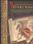Кейн Юджин - Драконы. Учимся рисовать, как великие художники' обложка книги
