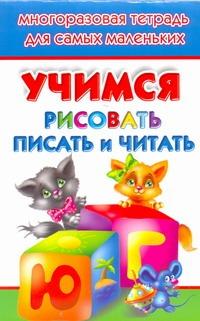 Дмитриева В.Г. - Учимся рисовать, писать, читать. Многоразовая тетрадь для самых маленьких обложка книги