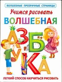 Дмитриева В.Г. - Учимся рисовать. Волшебная азбука обложка книги