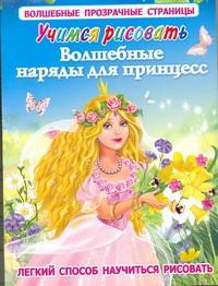 . - Учимся рисовать. Волшебные наряды для принцесс обложка книги