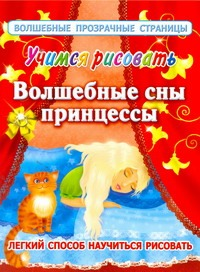 Жуковская Е.Р. - Учимся рисовать. Волшебные сны принцессы обложка книги