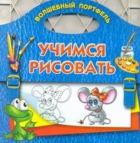 Дмитриева В.Г. - Учимся рисовать. Волшебный портфель обложка книги
