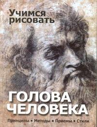 Адамчик В.В. - Учимся рисовать. Голова человека обложка книги