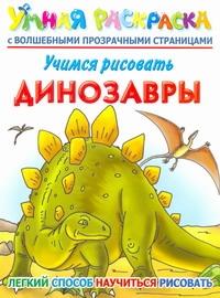 Учимся рисовать. Динозавры. Рахманов А.В.