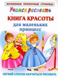 Жуковская Е.Р. - Учимся рисовать. Книга красоты для маленьких принцесс обложка книги