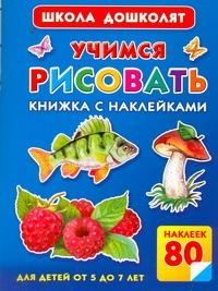 Дмитриева В.Г. - Учимся рисовать. Книжка с наклейками [80 наклеек] обложка книги