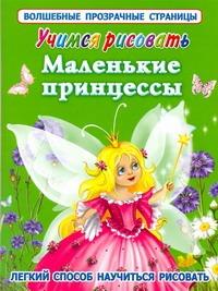 Учимся рисовать. Маленькие принцессы Жуковская Е.Р.