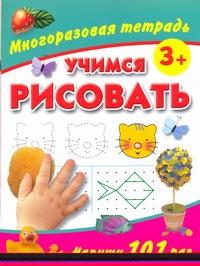 Дмитриева В.Г. - Учимся рисовать. Многоразовая тетрадь 3+ обложка книги
