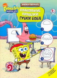 - Учимся рисовать. Подводные проделки Губки Боба обложка книги
