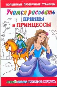 Жуковская Е.Р. - Учимся рисовать. Принцессы и принцы обложка книги