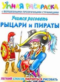 Рахманов А.В. - Учимся рисовать. Рыцари и пираты обложка книги