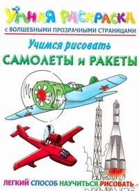 Рахманов А.В. - Учимся рисовать. Самолеты и ракеты обложка книги