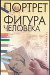 Шубина Т.Г. - Учимся рисовать.Портрет. Фигура человека обложка книги