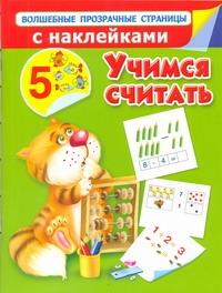 Учимся считать Дмитриева В.Г.