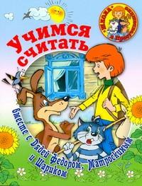 - Учимся считать вместе с Дядей Федором, Матроскиным и Шариком обложка книги
