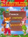 Дмитриева В.Г. - Учимся считать, решать, думать обложка книги