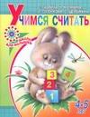 Учимся считать. Для детей 4-5 лет Гаврина С.Е.