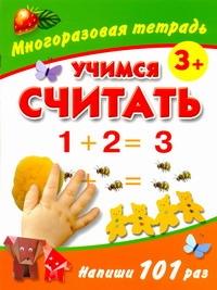 Дмитриева В.Г. - Учимся считать. Многоразовая тетрадь 3+ обложка книги